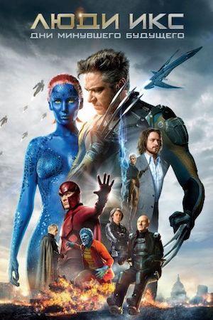 Смотреть фильм Люди Икс: Дни минуты будущего