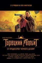 Смотреть фильм Турецкий гамбит