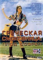 Смотреть фильм Греческая смоковница