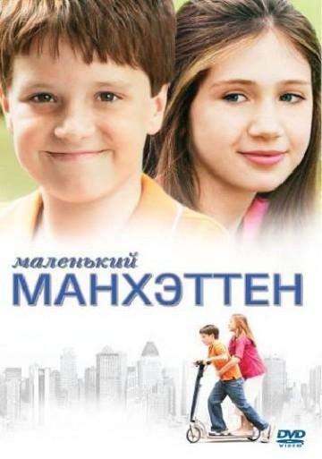 Смотреть фильм Маленький Манхэттен