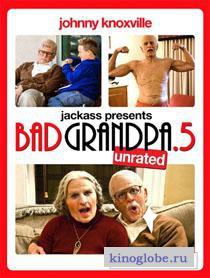 Смотреть фильм Несносная бабуля