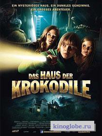 Смотреть фильм Дом крокодилов
