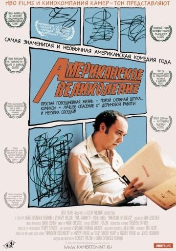 Смотреть фильм Американское великолепие