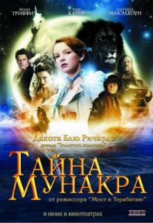 Смотреть фильм Тайна Мунакра