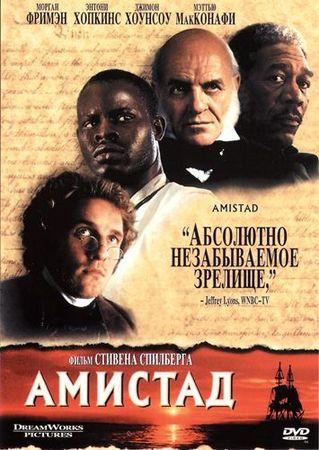 Смотреть фильм Амистад