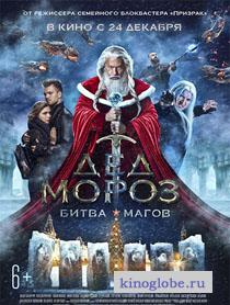Смотреть фильм Дед Мороз. Битва Магов