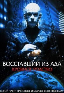 Смотреть фильм Восставший из ада 4: Кровное родство