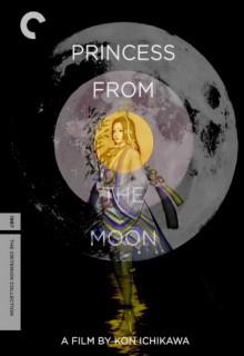 Смотреть фильм Принцесса с луны