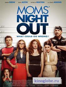 Смотреть фильм Ночь отдыха для мам