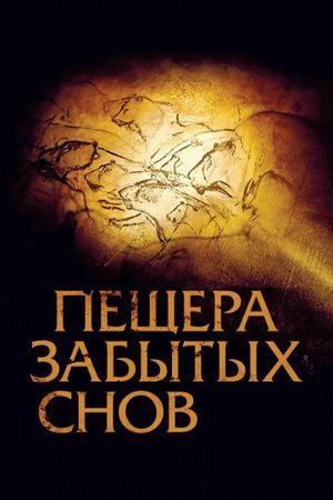 Смотреть фильм Пещера забытых снов