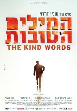 Смотреть фильм Добрые слова