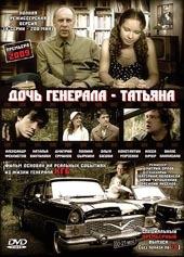 Смотреть фильм Дочь генерала - Татьяна