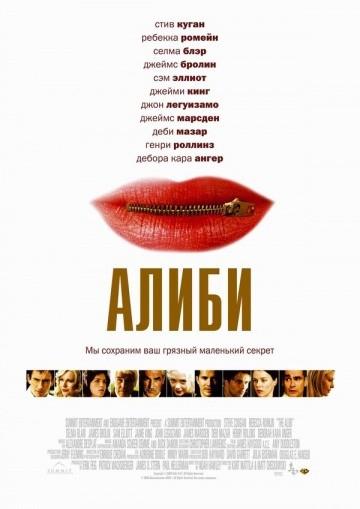 Смотреть фильм Алиби