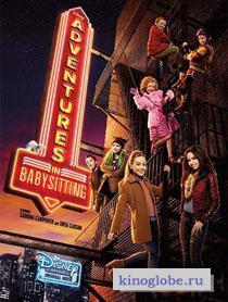 Смотреть фильм Приключение двух нянь