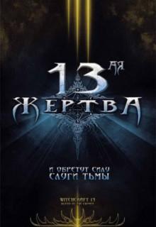 Смотреть фильм 13-ая жертва