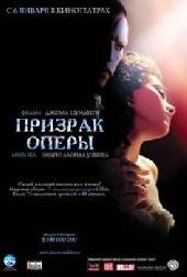 Смотреть фильм Призрак оперы
