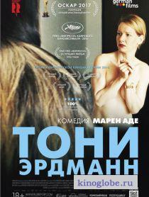 Смотреть фильм Тони Эрдманн