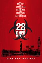 Смотреть фильм 28 дней спустя