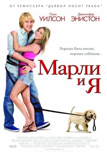 Смотреть фильм Марли и я