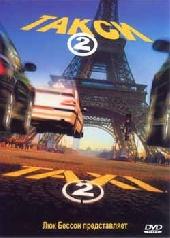 Смотреть фильм Такси 2