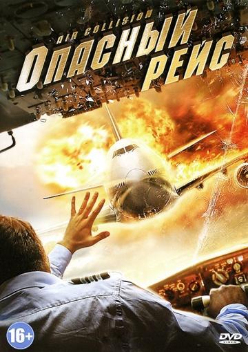 Смотреть фильм Опасный рейс