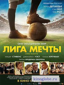 Смотреть фильм Лига мечты