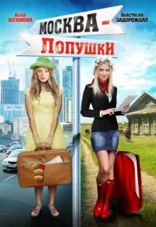Смотреть фильм Москва – Лопушки
