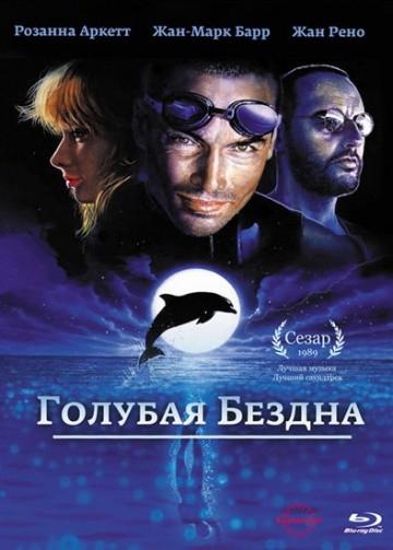 Смотреть фильм Голубая бездна