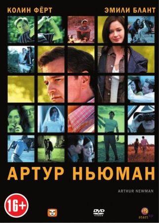 Смотреть фильм Артур Ньюман