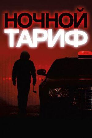 Смотреть фильм Ночной тариф