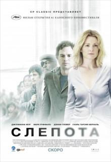 Смотреть фильм Слепота