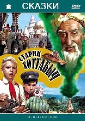 Смотреть фильм Старик Хоттабыч