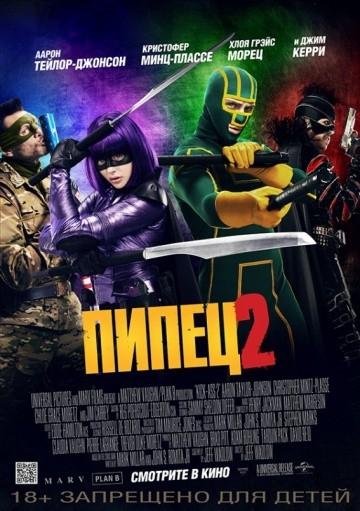 Смотреть фильм Пипец 2
