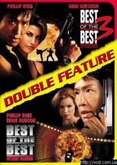 Смотреть фильм Лучшие из лучших 3