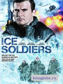 Смотреть фильм Замороженные солдаты