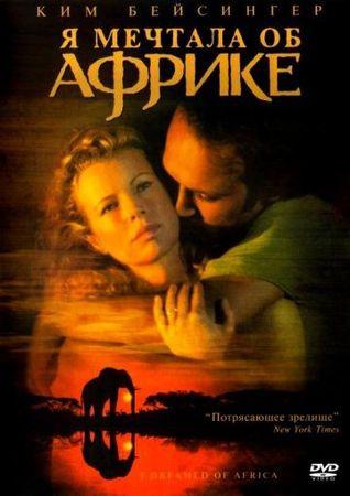 Смотреть фильм Я мечтала об Африке