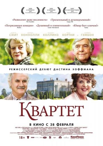 Смотреть фильм Квартет