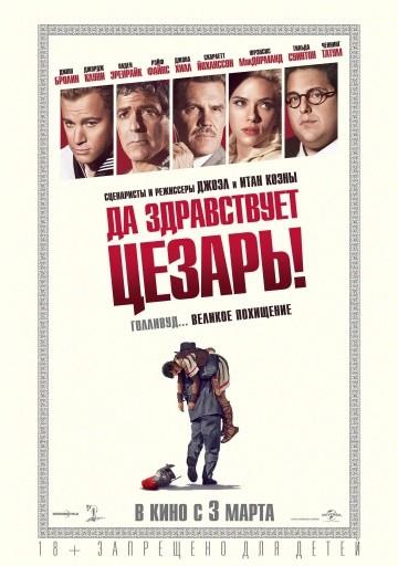 Смотреть фильм Да здравствует Цезарь!