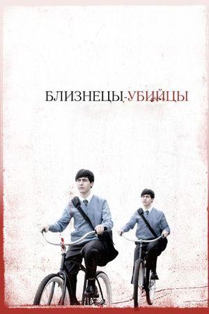 Смотреть фильм Близнецы-убийцы