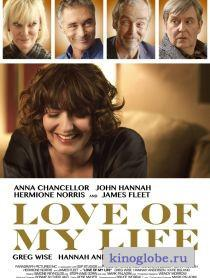 Смотреть фильм Любовь всей моей жизни