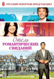 Смотреть фильм Отель романтических свиданий