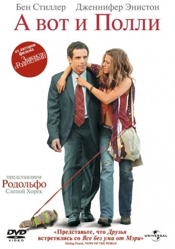 Смотреть фильм А вот и Поли