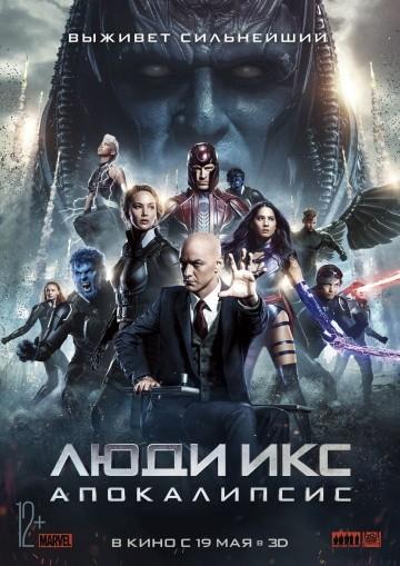 Смотреть фильм Люди Икс: Апокалипсис