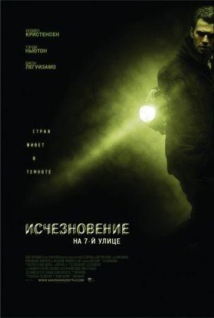 Смотреть фильм Исчезновение на 7-й улице