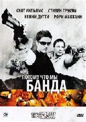 Смотреть фильм Потому что мы банда