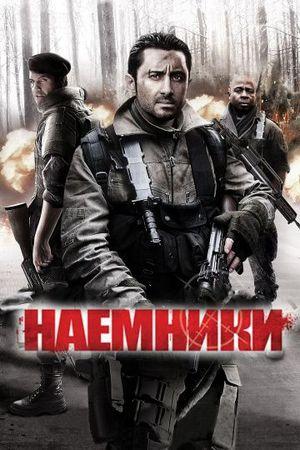 Смотреть фильм Наемники