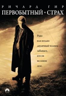 Смотреть фильм Первобытный страх