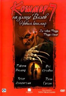 Смотреть фильм Кошмар на улице Вязов 7
