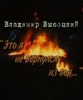 Смотреть фильм Владимир Высоцкий. Это я не вернулся из боя