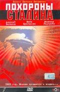 Смотреть фильм Похороны Сталина